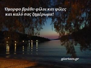 Όμορφο βράδυ φίλοι και φίλες και καλό σας ξημέρωμα!..εικόνες καληνύχτας με λόγια.giortazo.gr