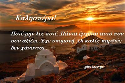Καλησπέρα….giortazo.gr