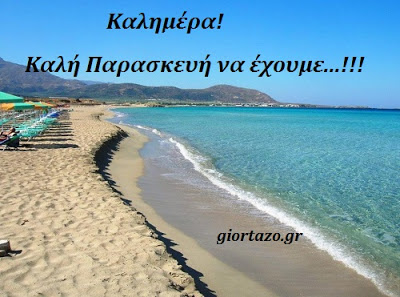 Read more about the article Καλημέρα και καλή Παρασκευή σε όλους!..giortazo.gr