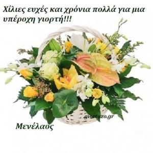 Read more about the article Χρόνια πολλά Μενέλαε…..giortazo.gr