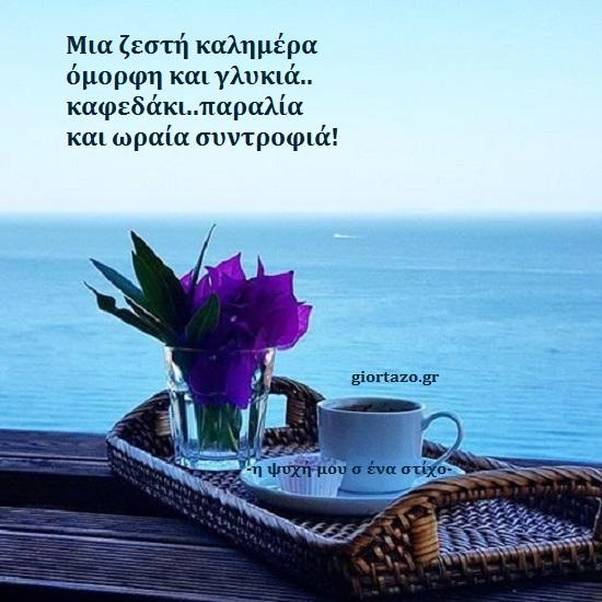 συντροφιά καφεδάκι θάλασσα