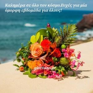 Read more about the article Καλημέρα σε όλο τον κόσμο.Ευχές για μία όμορφη εβδομάδα για όλους!👍🇬🇷