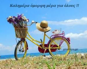 Read more about the article Καλημέρα ♥ ♥ όμορφη μέρα για όλους ♥