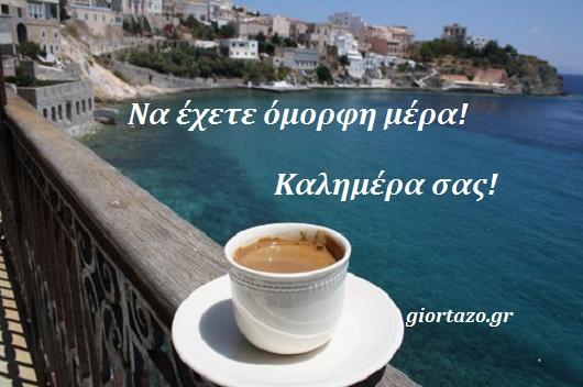100+- Καλημέρες σε όμορφες εικόνες με λόγια giortazo καλημέρα λόγια σε εικόνες καφές θάλασσα