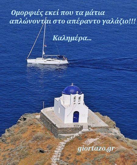100+- Καλημέρες σε όμορφες εικόνες με λόγια giortazo καλημέρα λόγια σε εικόνες απέραντο γαλάζιο