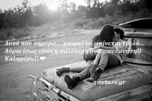 Αυτό που σήμερα…. μπορεί να φαίνεται τρελό… Αύριο ίσως είναι η καλύτερη σου….ανάμνηση!! Καλημέρα!!❤️ giortazo.gr