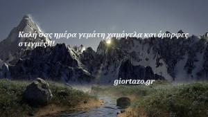 Read more about the article Καλή σας ημέρα γεμάτη χαμόγελα και όμορφες στιγμές!!!
