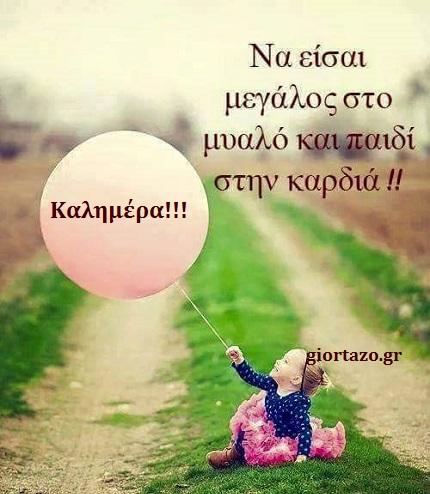 100+- Καλημέρες σε όμορφες εικόνες με λόγια giortazo καλημέρα λόγια σε εικόνες παιδί