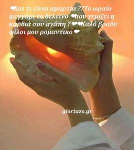 100 + – Καληνύχτες με τις ομορφότερες εικόνες και λόγια για σας………giortazo.gr