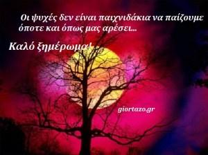 Οι ψυχές δεν είναι παιχνιδάκια να παίζουμε όποτε και όπως μας αρέσει…Καλό ξημερωμα….giortazo.gr