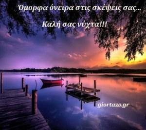 Καληνύχτα..Εικόνες με λόγια…giortazo.gr