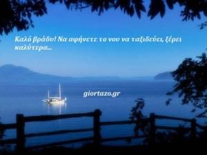 Καλό βράδυ! Να αφήνετε το νου να ταξιδεύει, ξέρει καλύτερα💋💝💛💙💕💕 Εικόνες καληνύχτας με λόγια…..giortazo.gr