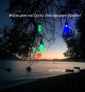 Φίλοι μου να έχετε ένα όμορφο βράδυ!….giortazo.gr
