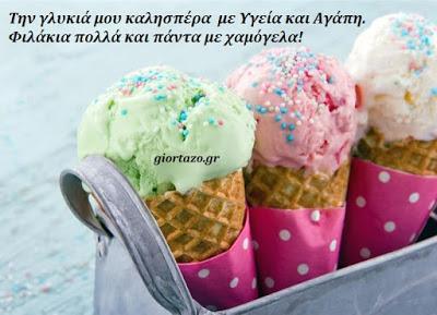 Την γλυκιά μου καλησπέρα! 😙💖 με Υγεία και Αγάπη❤🌷φιλάκια πολλά 💋💋💋😙και πάντα με χαμόγελα 😚💋😙❤💖💋😙😊…….giortazo.gr