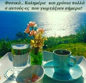 Read more about the article Φυσικά… Καλημέρα  και χρόνια πολλά σ αυτούς-ες  που γιορτάζουν σήμερα !!!!! 🎁🎉🌹🍃🌺