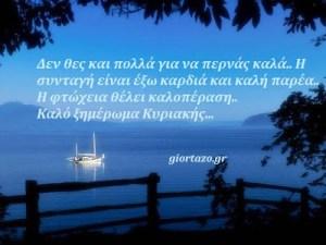 Δεν θες και πολλά για να περνάς καλά..🌷🌷 🌺🌺Η συνταγή είναι έξω καρδιά και καλή παρέα.. Η φτώχεια θέλει καλοπέραση..💕💕 🌹🌹Καλό ξημέρωμα Κυριακής… giortazo.gr