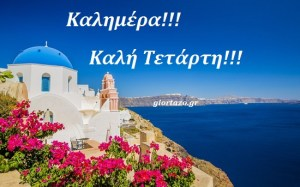 Read more about the article Καλημέρα! Καλή Τετάρτη!!!