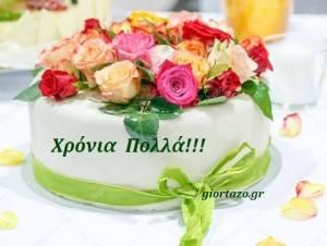 Read more about the article Σάββατο 5 Αυγούστου 2017 .Σήμερα γιορτάζουν: Νόννα, Νόνα
