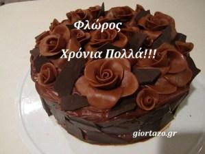 Read more about the article 🌹🌹🌹Χρόνια Πολλά  Φλώρος, Φλώρης, Φλώρα, Φλωρή, Φλωρίτσα