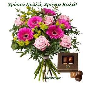 Read more about the article Χρόνια Πολλά, Χρόνια Καλά!….giortazo.gr