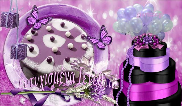 Read more about the article Ευτυχισμένα Χαρούμενα Γενέθλια