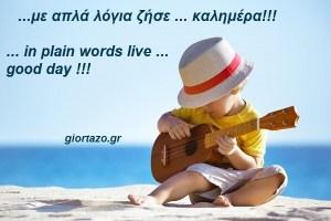…με απλά λόγια ζήσε … καλημέρα!!!……. in plain words live … good day !!!  .giortazo.gr