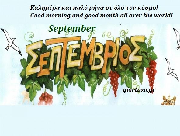 🍀🌺☘️🌻🥀☀️Εικόνες με λόγια για τον μήνα Σεπτέμβρη. Καλημέρα και καλό μήνα!….giortazo.gr