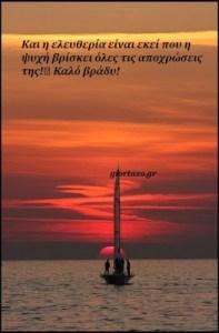 Και η ελευθερία είναι εκεί🎈 που η ψυχή βρίσκει όλες❣ τις αποχρώσεις της!🎉 Καλό βράδυ!🌙……giortazo.gr