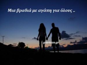 Μια βραδιά με αγάπη για όλους ..giortazo.gr