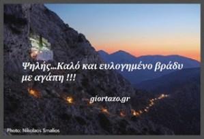 Μονή Παναγίας Κυρά Ψηλής…Καλό και ευλογημένο βράδυ με αγάπη !!!🌺….giortazo.gr