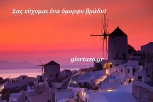 Σας εύχομαι ένα όμορφο βράδυ!🌜🌟☄️🍹🍨