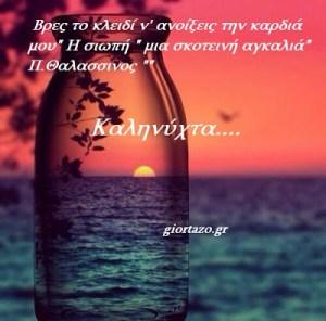 "youtu.be/psoSJB9A_gU  Π.Θαλασσινος """" Βρες το κλειδί ν' ανοίξεις την καρδιά μου"" Η σιωπή "" μια σκοτεινή αγκαλιά""   Kαληνύχτα…giortazo.gr"