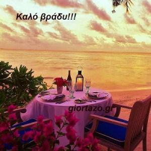 Καλό βράδυ σε όλους…giortazo.gr