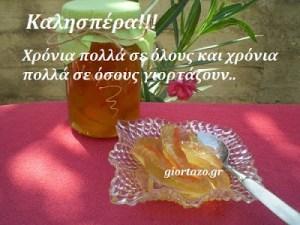 🍷🍷🍺🍻🍹🍸Καλησπέρα Χρόνια πολλά σε όλους και χρόνια πολλά σε όσους γιορτάζουν…giortazo.gr🍷🍷🍺🍻🍹🍸