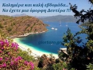 Καλημέρα και καλή εβδομάδα να έχετε μια όμορφη Δευτέρα ☕…giortazo.gr