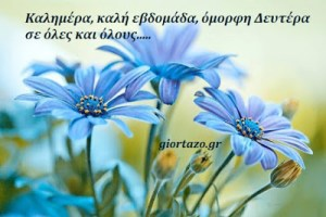 Read more about the article Καλημέρα, καλή εβδομάδα, όμορφη Δευτέρα σε όλες και όλους…..😗🌻☀️🇬🇷 Εικόνες με λόγια για καλή βδομάδα….giortazo.gr