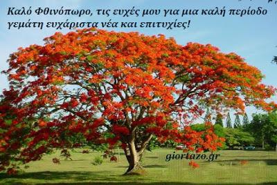 Καλό Φθινόπωρο, τις ευχές μου για μια καλή περίοδο γεμάτη ευχάριστα νέα και επιτυχίες!