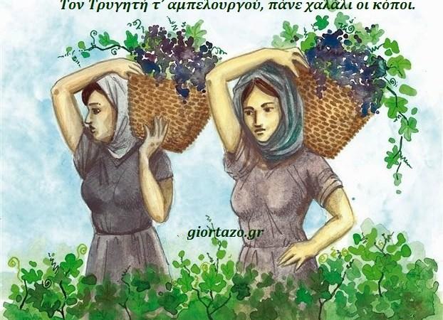 Παροιμίες για τον Σεπτέμβριο…..giortazo.gr