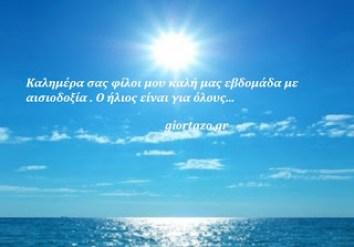 Ο ήλιος είναι για όλους...!