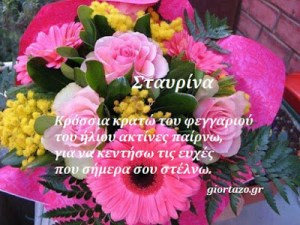 Read more about the article 🌹🌹🌹Χρόνια Πολλά Σταυρίνα….giortazo.gr
