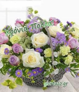 Read more about the article 🌷🌷🌷Κάρτες χρόνια πολλά με λουλούδια…..giortazo.gr