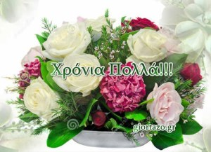 Read more about the article Δευτέρα 18 Σεπτεμβρίου 2017 🌹🌹❤ 🌹🌹Σήμερα γιορτάζουν οι:Αριάδνη,Αριάνα,Ευμένιος,Ευμένης,Ευμενία,Κάστωρ,Κάστορας,Κάστορης,Ρωμύλος,Ρωμύλιος Ρωμύλης,Ρωμύλα,Ρωμυλία,Ρωμύλη,Ρωμυλαία …..giortazo.gr