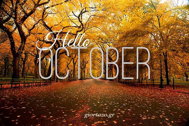 Hello October  …giortazo.gr