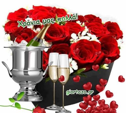 🌹❤ 🌹❤ 🌹 Ευχές αγάπης….giortazo.gr