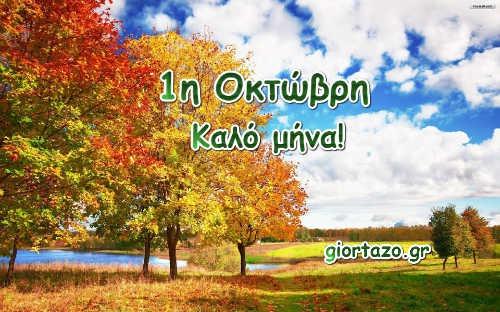 1η Οκτώβρη