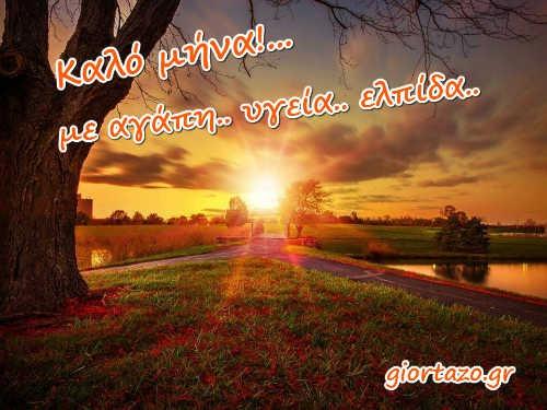 Οκτώβριος! Καλό μήνα σε όλους!!!(εικόνες)......giortazo.gr