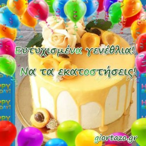 Read more about the article Χρόνια Πολλά για τα γενέθλιά σου.(εικόνες με λόγια)…..giortazo.gr