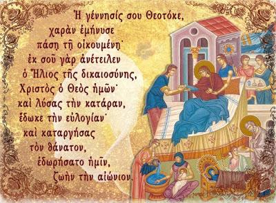 Η Γέννηση της Παναγίας (8 Σεπτεμβρίου «Το Γενέθλιον της Θεοτόκου») -  Giortazo.gr