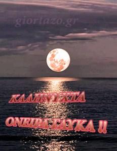 Read more about the article Καληνύχτα  ….giortazo.gr