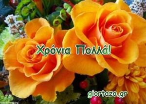 Read more about the article Τετάρτη 1 Νοεμβρίου 2017 🌹🌹🌹Σήμερα γιορτάζουν οι:Κοσμάς  Δαμιανός, Δαμιανή , Ανάργυρος, Ανάργυρη, Αναργυρούλα ,Δαβίδ, Δαυίδ , Διόνυσος
